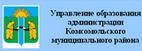 Управление образования Комсомольского района